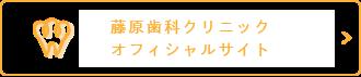 藤原歯科クリニックオフィシャルサイト