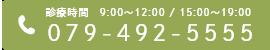 診療時間   9:00~12:00 / 15:00~19:00 079-492-5555