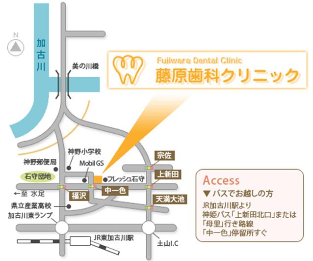 Fujiwara Dental Clinic 藤原歯科クリニック Access バスでお越しの方 JR加古川駅より 神姫バス「上新田北口」または 「母里」行き路線「中一色」停留所すぐ